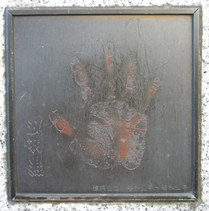 二羽黒の手形