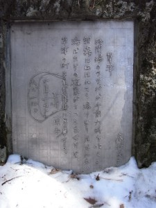 高村光太郎の碑