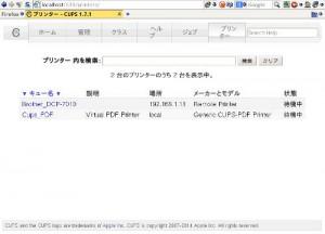 client側のcups web管理画面